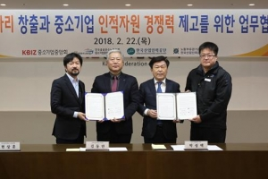 산업인력公 - 중기중앙회 일자리 협약