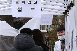 노량진 수험생 등 4만여명 결핵 검진