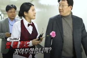 """(영상) 강유미, 권성동에 """"강원랜드에 몇 명이나 꽂으셨나"""" 돌직구"""