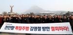 한국당, 오늘 靑 긴급 방문…