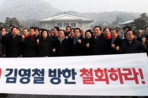 한국당, 오늘 靑 긴급 방문…'北김영철 방남' 반발