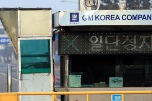 한국GM, 오늘 이사회…본사 차입금 만기 연장 논의