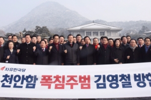 [서울포토] '천안함 폭침주범 김영철 방한 철회하라!'