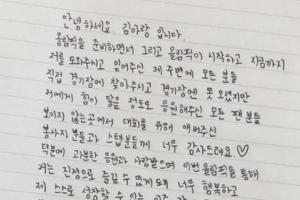 """쇼트트랙 김아랑 손편지 """"과분한 사랑에 행복했어요"""""""