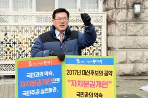 유덕열 동대문구청장, 지방분권개헌 촉구 1인 시위