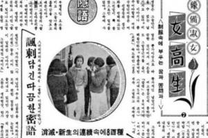 [그때의 사회면] 1960·70년대 은어(隱語)