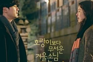 고현정X이진욱 영화 '호랑이보다 무서운 겨울손님' 3월 개봉...메인포스터 공개