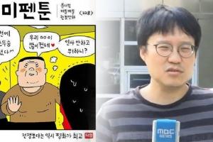 """윤서인, '조두순 웹툰' 청와대 답변에 """"표현의 자유 없는 나라"""" 불만"""