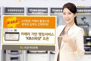 국민銀 '공과금 납부 사진앱' 인기