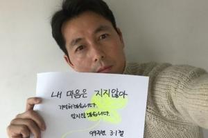 '삼일절' 배우 정우성,김희애 등이 SNS에 올린 '내 마음은 지지 않아'...의미는?