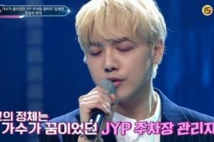 """'너목보5' 임채언, """"2014년 가수로 데뷔...현재 JYP 주차장 관리자"""" 사연은?"""