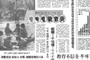 [그때의 사회면] 우골탑의 비애/손성진 논설주간