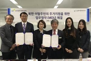 LH 강서권주거복지센터,남북사랑네트워크랑 북한이탈주민 주거지원 협력키로
