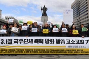 [서울포토] '3·1절 극우단체 폭력 방화 행위 고소고발 기자회견'