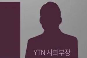 YTN 간부 '이건희 성매매' 제보자와 삼성 사이 다리 놔줬다