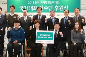 하나금융, 평창패럴림픽 10억 후원