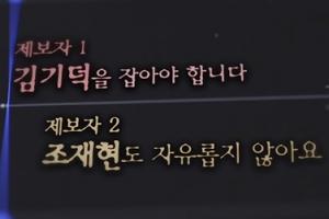PD수첩, '영화감독 김기덕, 거장의 민낯' 예고
