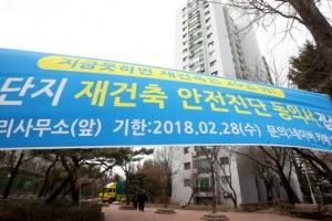 """목동·비강남 """"재산권 침해"""" 헌소 내기로"""