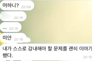 """안희정, 김지은 비서에게 보낸 텔레그램 """"미안. 괘념치 말거라"""""""