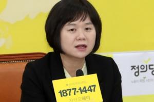 정의당, 민주평화당과 공동교섭단체 구성한다