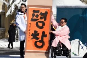 [서울포토] '평창패럴림픽' 기운 북돋는 박은수 선수촌장