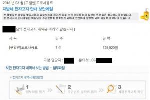 서울시, 70만명에 '세금 폭탄'···역대급 고지서 '배달 사고'