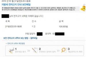 은행 오류로 서울 76만명에 엉뚱한 세금 고지서 '배달사고'