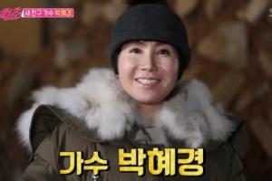 """'불타는 청춘' 박혜경 """"한국 떠났었다...성대 혹 수술로 목소리 잘 안 나와"""""""