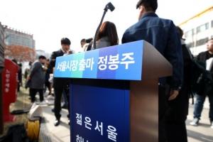 '성추행 의혹' 제기된 정봉주, 서울시장 출마회견 돌연 취소