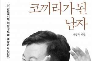 민주당 우정욱 시흥시장 후보 '코끼리가 된 남자' 출판기념회