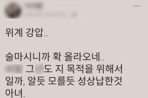 """민주당 당직자, 안희정 성폭력 폭로에 """"성상납 아녀"""" 막말"""