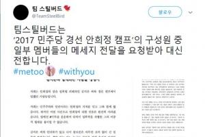 """안희정 전 지지자들 """"김지은씨에 대한 2차 가해 멈춰달라"""""""