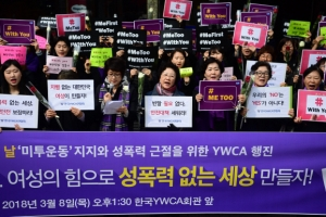 [서울포토] '성폭력 없는 세상을 만들자!' 여성의 날 외친다