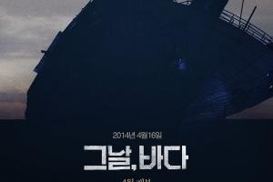 영화 '그날, 바다', 세월호 참사 4주기 맞아 올 4월 개봉...세월호 침몰 원인 다뤄