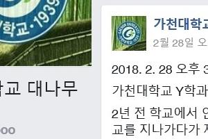 """가천대 연기학과도 '미투...""""교수님이 교외 데려가 성추행"""""""