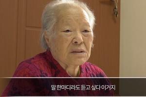 """""""억만금을 준들…"""" 위안부 피해자 안점순 할머니의 소원"""