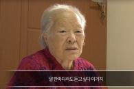 """""""억만금을 준들…"""" 위안부 피해자 안점순 할머니의 …"""