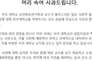 """""""제자 성추행 의혹 교수 엄중 조치하겠다"""" 입장 밝힌 전주대"""