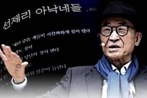 [씨줄날줄] 고은과 '여론' 교과서/황수정 논설위원