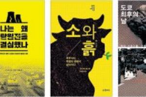 죽음의 땅 후쿠시마 이면 들춘 세가지 시선