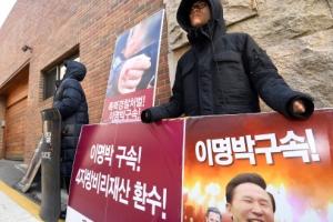[서울포토] 다가온 MB 검찰 소환 날…'MB 구속' 외치는 사저 앞 1인 시위