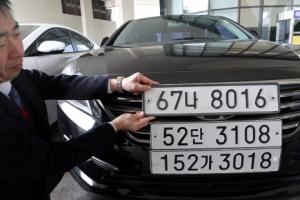 자동차번호판 바뀐다…'333가4444'또는 '22각4444'