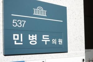 민주, 민병두 의원 사퇴 입장에 '기호 1번' 유지 비상