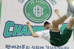 """DB 쑥스럽게 정규리그 우승 확정,  김주성 """"원주 팬들 덕분"""""""