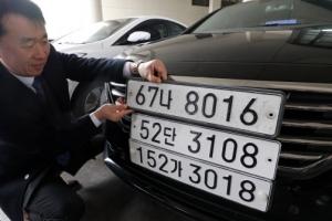자동차 번호판 어떻게 바뀌나 보니…앞자리수나 한글 받침 추가