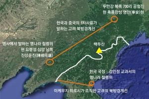 [이덕일의 새롭게 보는 역사] 압록강 서북쪽 '철령'은 요동… 일제때 함경남도 안변…