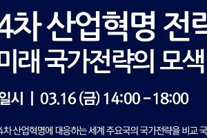 """'4차산업혁명 전략의 새로운 지평' 공동학술 세미나<br>""""한국이 추구하는 4차산업혁…"""