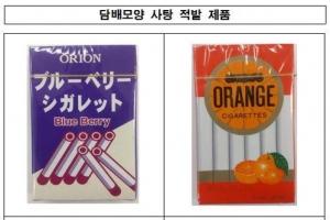 '담배모양 사탕' 유통·판매 적발