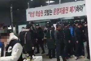 총신대서 '비리총장 사퇴' 농성 중인 학생과 용역 직원 충돌