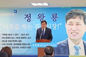 """정왕룡 김포시장 예비후보 행복공약 2호 """"김포를 공교육 도시로 만들겠다"""""""